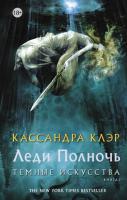 Книга АСТ Темные искусства. Леди Полночь (Клэр К.) -