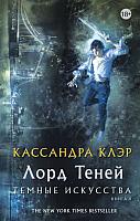 Книга АСТ Темные искусства. Лорд теней (Клэр К.) -
