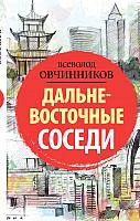 Книга АСТ Дальневосточные соседи (Овчинников В.) -