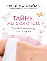 Книга Эксмо Тайны женского тела (Малоземов С.) -