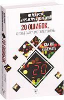 Книга АСТ 20 ошибок, которые разрушают вашу жизнь (Норбеков М., Роуч М.) -