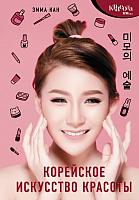 Книга АСТ Корейское искусство красоты (Кан Э.) -