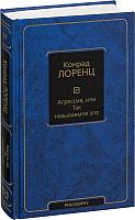 Книга АСТ Агрессия, или Так называемое зло (Лоренц К.) -