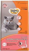 Корм для кошек Мнямс Skin & Coat с лососем / 704048 (1.5кг) -