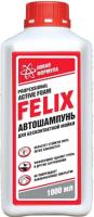 Автошампунь FELIX 411040073 (1л) -
