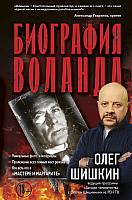 Книга АСТ Биография Воланда (Шишкин О.) -