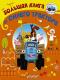 Развивающая книга АСТ Большая книга от Синего трактора -