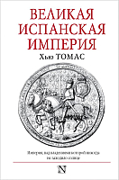 Книга АСТ Великая Испанская империя (Томас Х.) -