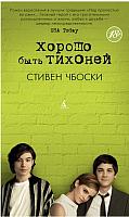 Книга Азбука Хорошо быть тихоней (Чбоски С.) -
