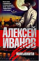 Книга Азбука Комьюнити (Иванов А.) -