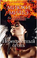 Книга Азбука Перекрестный огонь (Миябэ М.) -