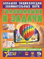 Книга АСТ Головоломки и задачи (Перельман Я.) -
