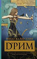 Книга АСТ d'Рим (Валиуллин Р.) -