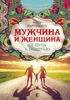 Книга АСТ Мужчина и женщина. На пути к счастью (Нарушевич Р.) -