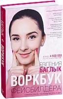 Книга АСТ Воркбук фейсбилдера: комплекс работы над мышцами лица и шеи (Баглык Е.) -