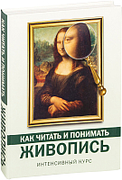 Книга АСТ Как читать и понимать живопись (Кортунова Н.) -