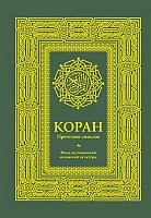 Книга АСТ Коран. Прочтение смыслов. Фонд исследований исламской культуры -