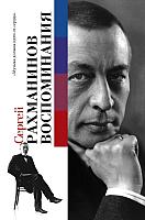 Книга АСТ Воспоминания (Рахманинов С.) -