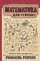 Книга АСТ Математика для гиков (Роузен Р.) -