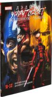 Комикс Эксмо Дэдпул уничтожает вселенную Marvel (Банн К.) -