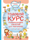 Развивающая книга Эксмо Годовой курс развивающих занятий для малышей. От 2 до 3 лет (Янушко Е.) -