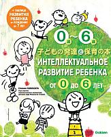 Книга Эксмо Интеллектуальное развитие ребенка от 0 до 6 (Кавахара Н.) -