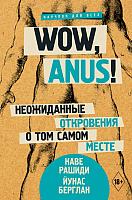 Книга АСТ Wow, anus! Неожиданные откровения о том самом месте (Кавех Р., Кине Б.) -