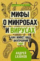 Книга АСТ Мифы о микробах и вирусах. Как живет наш внутренний мир (Сазонов А.) -
