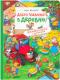 Развивающая книга Росмэн Добро пожаловать в деревню! Виммельбух с окошкам (Вальтер М.) -