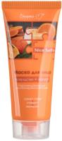 Маска для лица кремовая Белита-М Nice Selfie апельсин и йогурт (60г) -