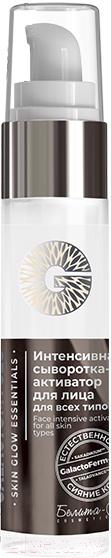 Купить Сыворотка для лица Белита-М, Galactomyces Skin Glow Essentials активатор (30г), Беларусь, Galactomyces Skin Glow Essentials (Белита-М)