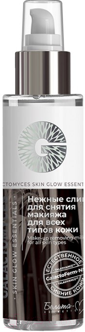 Купить Молочко для снятия макияжа Белита-М, Сливки Galactomyces Skin Glow Essentials (120г), Беларусь