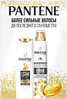 Набор косметики для волос PANTENE Густые и крепкие шампунь 250мл+Воздушная пенка бальзам 180мл -