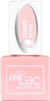 Гель-лак для ногтей E.Mi E.MiLac Tender Style №250 (9мл) -