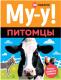 Развивающая книга Махаон Му-у! Питомцы / 9785389160576 -