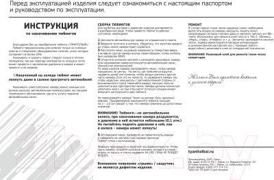 Тюбинг-ватрушка 21vek ТВ100