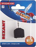 Кабель/переходник Rexant 06-0160-A -