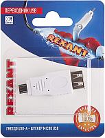Кабель/переходник Rexant USB / 06-0191-A -