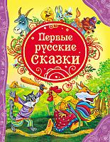 Книга Росмэн Первые русские сказки (Лемко Д.) -