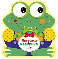 Развивающая книга Стрекоза Лягушка-квакушка / SZ-1603 -
