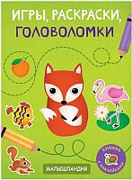 Развивающая книга Стрекоза Малышландия / SZ-1643 -