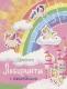 Развивающая книга Стрекоза Лабиринты с наклейками. Единороги / SZ-2057 -