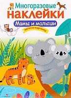 Развивающая книга Стрекоза Многоразовые наклейки. Мамы и малыши / SZ-8879 -