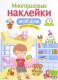 Развивающая книга Стрекоза Многоразовые наклейки. Мой дом / SZ-8606 -