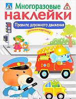 Развивающая книга Стрекоза Многоразовые наклейки. Правила дорожного движения / SZ-9389 -