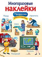 Развивающая книга Стрекоза Многоразовые наклейки. Профессии / SZ-1432 -