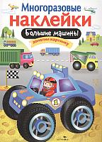 Развивающая книга Стрекоза Многоразовые наклейки. Большие машины / SZ-9386 -