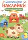 Развивающая книга Стрекоза Многоразовые наклейки. Домашние животные / SZ-8877 -