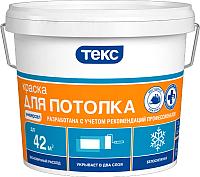 Краска Текс Универсал для потолка (14кг) -