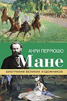 Книга АСТ Мане. Биографии великих художников (Перрюшо А.) -